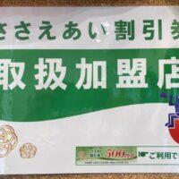 飯田市のささえあい割引券